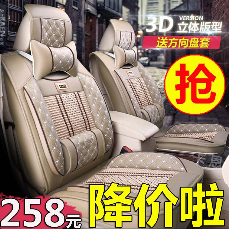 Skoda Octavia 昊 sharp 昕 昕 速 新 new special summer car seat four seasons universal all-inclusive seat cover