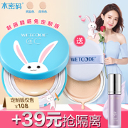 Water password cushion CC Cream Concealer waterproof moisturizer brighten skin nude make-up lasting moisturizing liquid foundation BB Cream