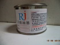 Universal ink screen ink special PP.PE.PA material. 100 g pack