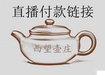 Yixing Западный Wangzhuang живой покупки товаров в соответствии с заказом 100 юаней суперссылки