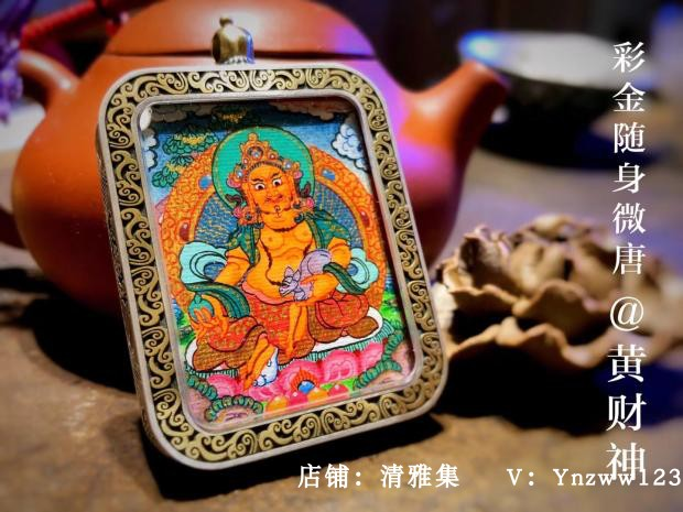 Pure silver Gau box pure hand-painted yellow wealth god green degree mother lotus master with miniature small Donka pendant amulet