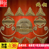 Camphor wooden Box Pure Copper hardware accessories full set of antique lock buckle box buckle box lock Copper Box lock hinge