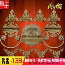 Changmu box pure copper hardware accessories a full set of antique lock buckle buckle box 釦 box lock copper box lock hinge