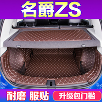 MGZS trunk cushion fully surrounds MGZS refitting special MGZS trunk cushion fully surrounds the trunk cushion