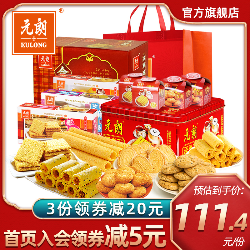Yuanlang New Year gift box New Year gift-giving relatives set up the whole box elders Spring Festival New Year Guangdong snack special products
