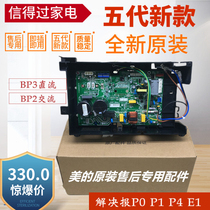 Suitable for the United States frequency conversion air conditioning external machine motherboard general board KFR-23 26 32 35BP2 BP3 computer board