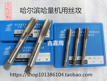 Harbin measuring machine tap tap m30m32m33m36m39m40x*1*1 5*2*3*3 5*4
