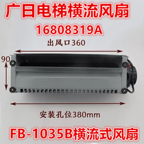 Guangri elevator car roof cross flow FB-1035B Cross flow fan Figure No 16808319A