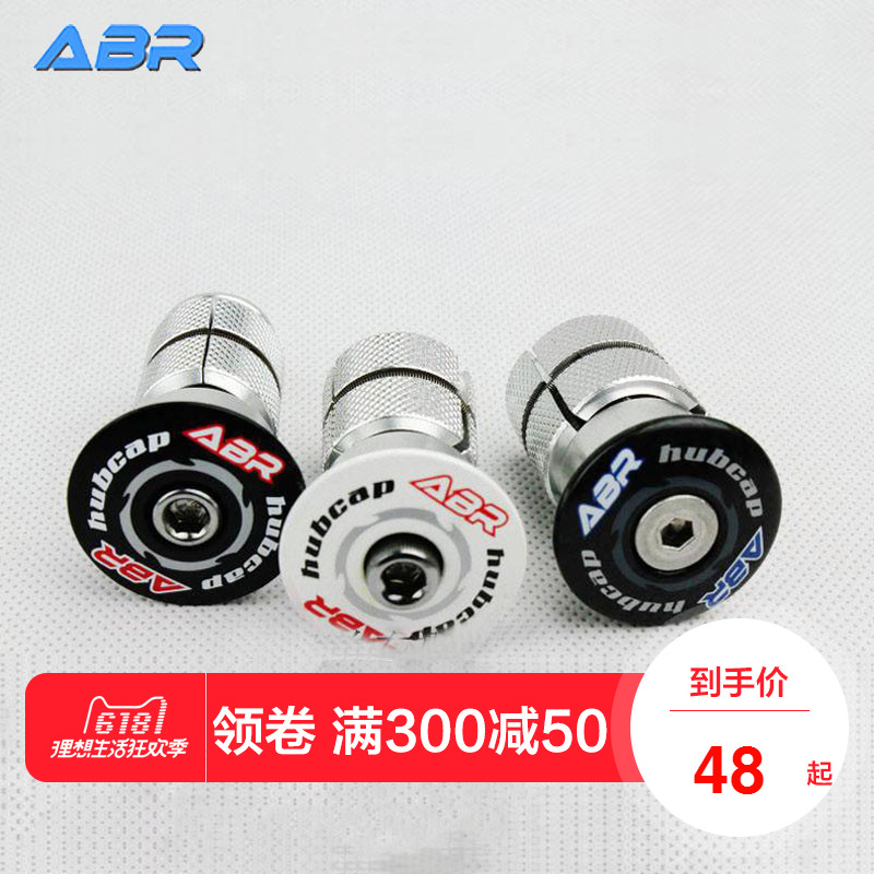 ABR HUBCAP PLUS bicycle bowl cover road bike expansion sling core flower core carbon fiber front fork