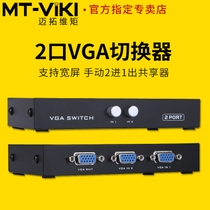 THE MT-15-2CH VGA switcher 2 in 1 in 2 in 1 out converter HD sharer