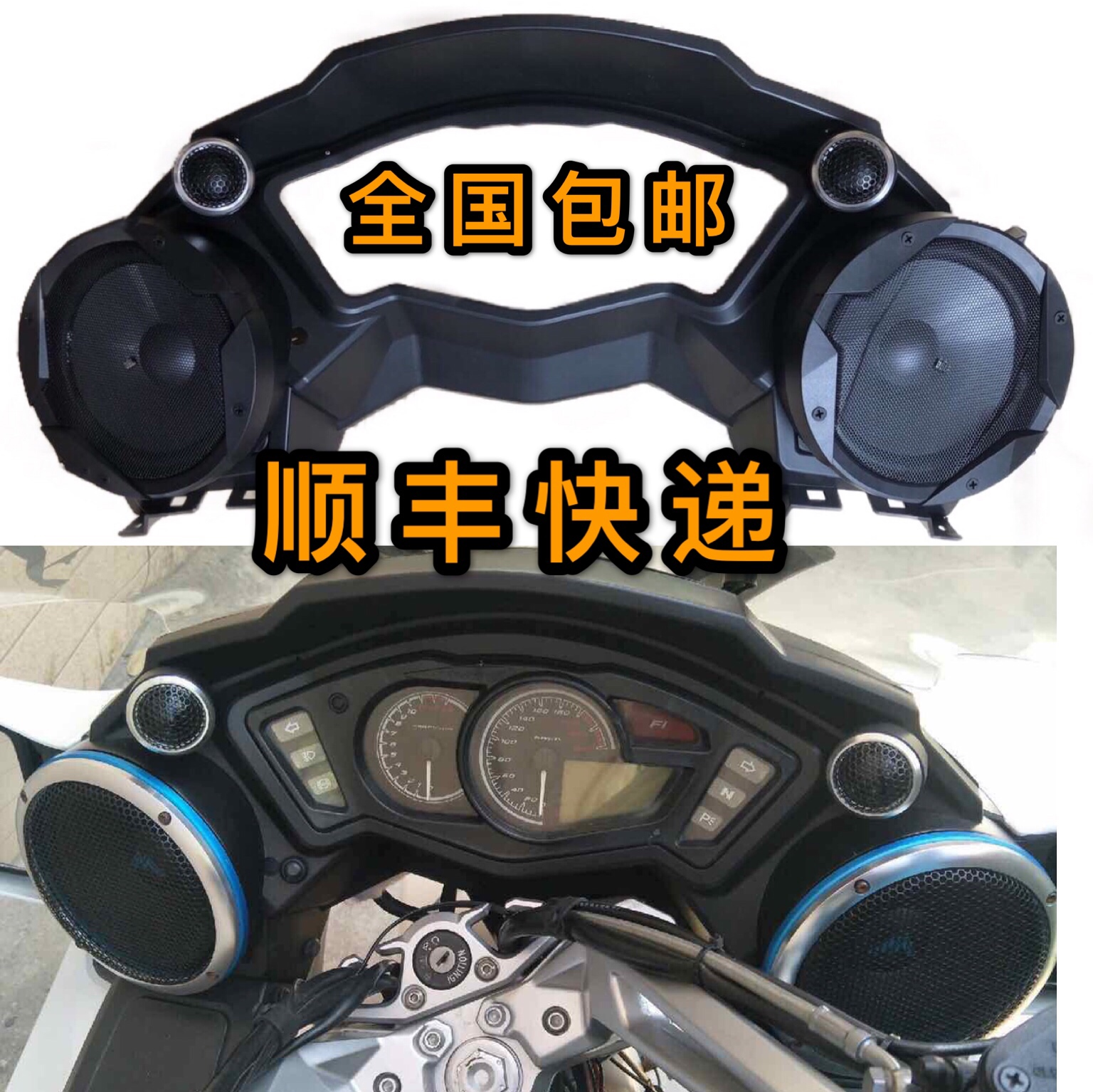 Yellow Tour 600 Spring Wind 650 State 託 Bluetooth audio 6.5 inch bass waterproof distortion-free modified navigation model