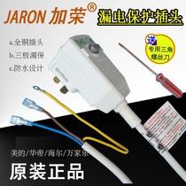 Midi huadi WAN и wibo электрический водонагреватель утечки защиты штекер garong анти-электрический выключатель шлюза jiarong