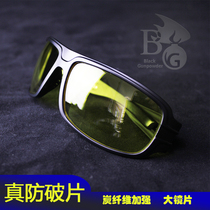 LZ0027 professional shooting hunting anti-fragment glasses high strength large lens carbon fiber non-ESS bow o-Note C5
