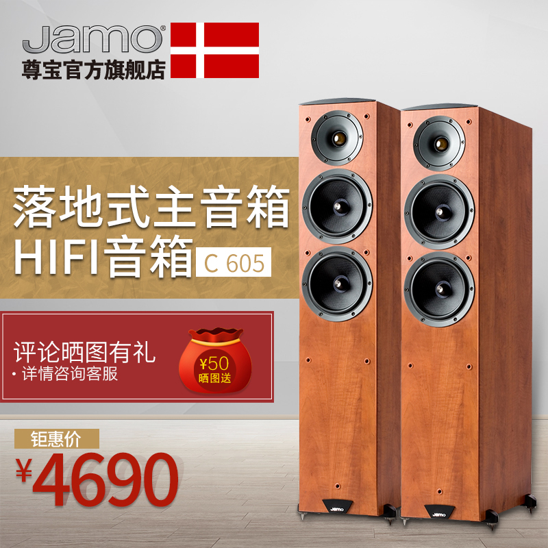 JAMO / Zumbo C605 home theater TV living room floor front main speaker Home HIFI audio