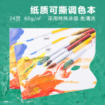 Can be torn color This water powder color this disposable acrylic watercolor oil painting pigment painting coloring paper color palette