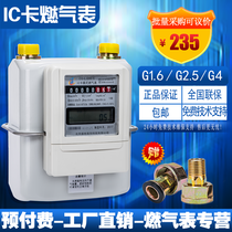 Summary table IC Card Intelligent membrane gas meter G2.5 G4 gas meter household Prepaid meter manufacturers Direct Battalion