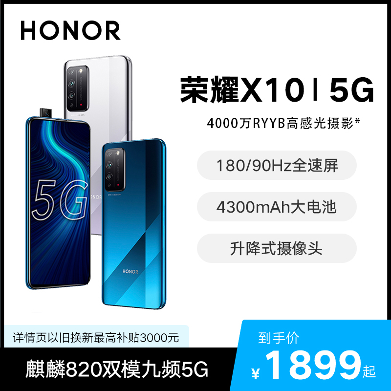 (From $1899 for limited time) HONOR Glory X10 mobile phone 5G Kirin 820 full screen official flagship store new 10X camera phone
