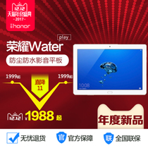 (official flagship) HUAWEI glory water play waterproof fast filling tablet computer Android 10 inches