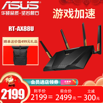 (Network class acceleration SF)asus ASUS RT-AX88U dual-band wifi6 router 6000M gaming acceleration 5g fiber gigabit wireless home through the wall high-speed home ax