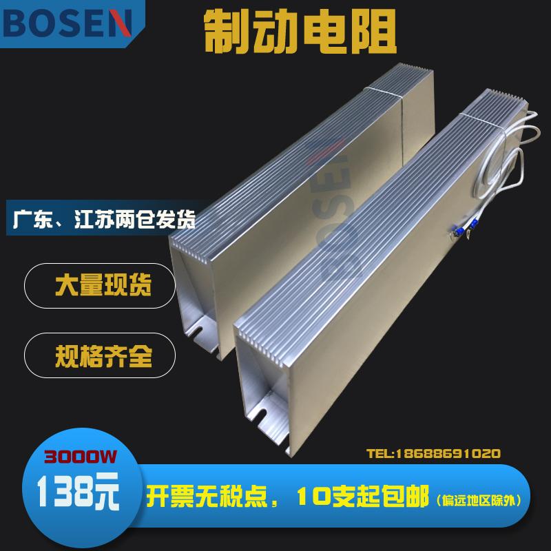 RXLG aluminum case drive brake resistance 2000W3000W400W5000W6000W8KW10KW