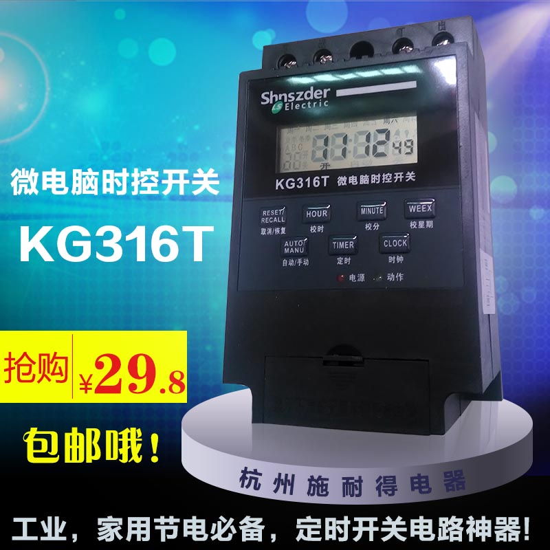 Schneider Microcomputer KG316T Time Control Switch Street Lamp Signboard Timing Controller Timing 220V