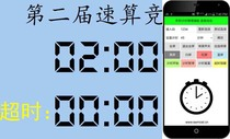 Computer countdown software led big screen test answer speech timing mobile phone remote control timing