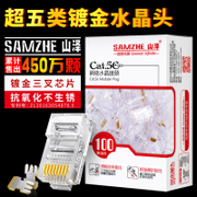 Shanze cable crystal head five Super 8 core RJ45 plated connector copper joint 100 shipping network