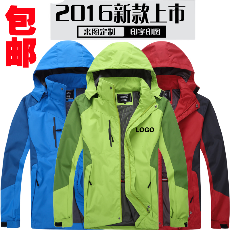 Customized Jackets Outdoor Thin section Mountaineering Waterproof Windproof Service Enterprise LOGO Logo Printing Group Activity Service