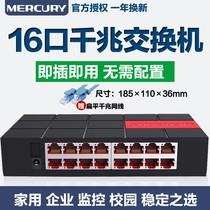 Mercury sg116m Gigabit Switch 16-port network wire divider Shunt Monitor Home switch