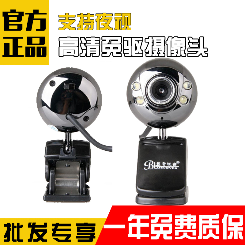 Blue Goblin Z506 Driver-Free Camera Round Head Four-Lamp Laptop HD Night Vision Tape Microphone Wholesale