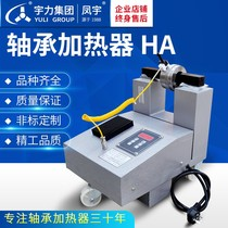 Bearing heater HA-1-2-3-4-5-6 Electromagnetic induction computer control gear Quick Disassembly installation