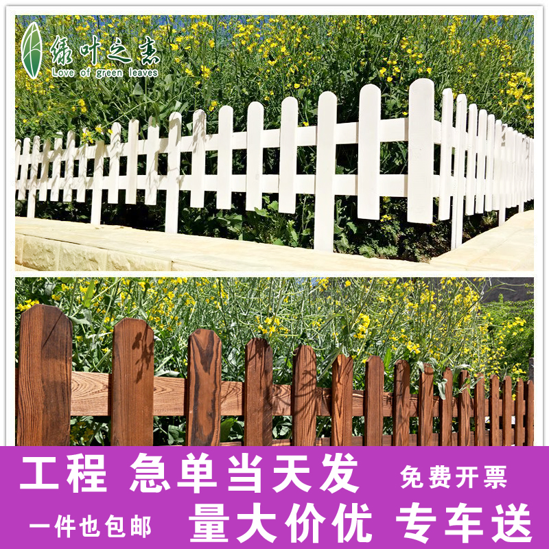 Garden lawn anti-corrosion wood fence railing fence small fence decorated courtyard fence outdoors