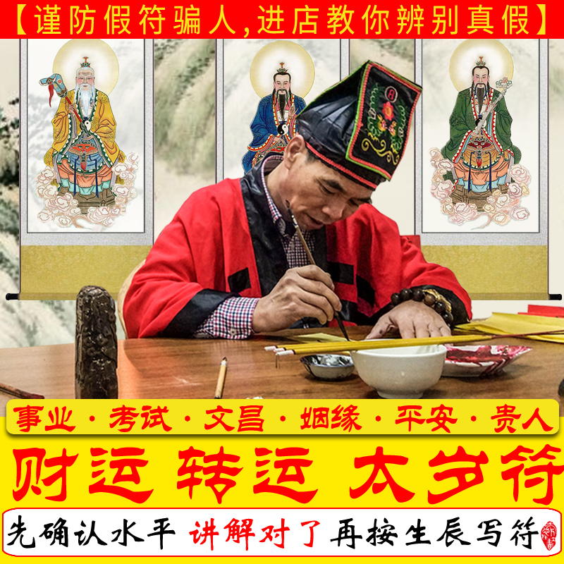 Open the operation of the Tai Sui Fu lucky fortune Wenchang career examination for marriage change of mind Peace Amulet Spell