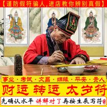 Хвастовство слишком много лет чтобы поманить деньги перевалочный знак карьеры удачи Wenchang экзамен персиковый цветок в браке чтобы вернуться к сердцу чтобы повернуться к мирному заклинанию