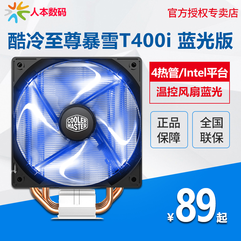 cheap Purchase china agnet Cool and Extreme Extreme Blizzard