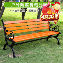 Park Chair Foreign Minister chair Bench Courtyard Plastic Wood casual chair stool has no backrest chair anticorrosive solid wood cast aluminum