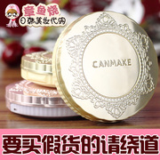 Japan CANMAKE the cotton candy powder to replace the loose powder Concealer lasting oil authentic honey powder