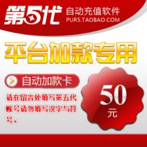 Fifth generation recharge platform plus card 50 yuan