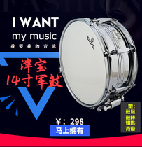 Jinbao jbs1051a Percussion 14 inch small military drum send belt drum stick drum band Young Pioneers