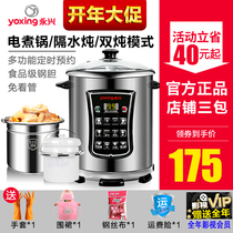 Yongxing DYG-50AFW-100 electric stew pot 304 stainless steel ceramic watertight stew pot home soup pot stewed lemon