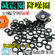 DIY Mechanical Keyboard customization mute ring muffler ring Washer key Change Feel accessories
