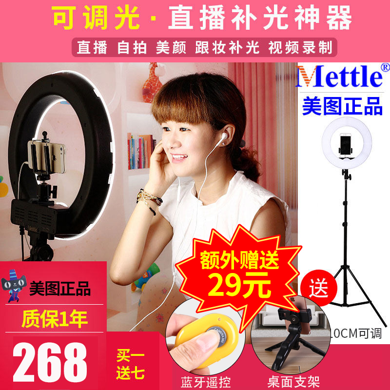 Metro LED ring supplementary light live broadcasting self-timer, make-up, embroidery, beautiful face, soft light photography shooting tremolo light 14 inches to the ground
