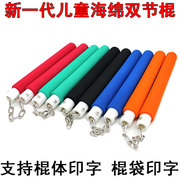 Nunchaku foam foam stick hall Road, martial arts performances novice training practice Bruce Lee entry road safety