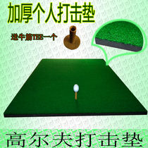 Genuine indoor golf strike pad Golf Swing practice device hits blanket personal cutting rod training ball mat