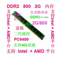 Second-generation DDR2 800 2G desktop memory bar compatible DDR667 533 supports dual-pass 4G