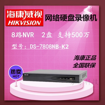 Hikvision DS-7808NB-K2 Network hard disk Recorder 8 Road 2 disk HD monitoring host H.265