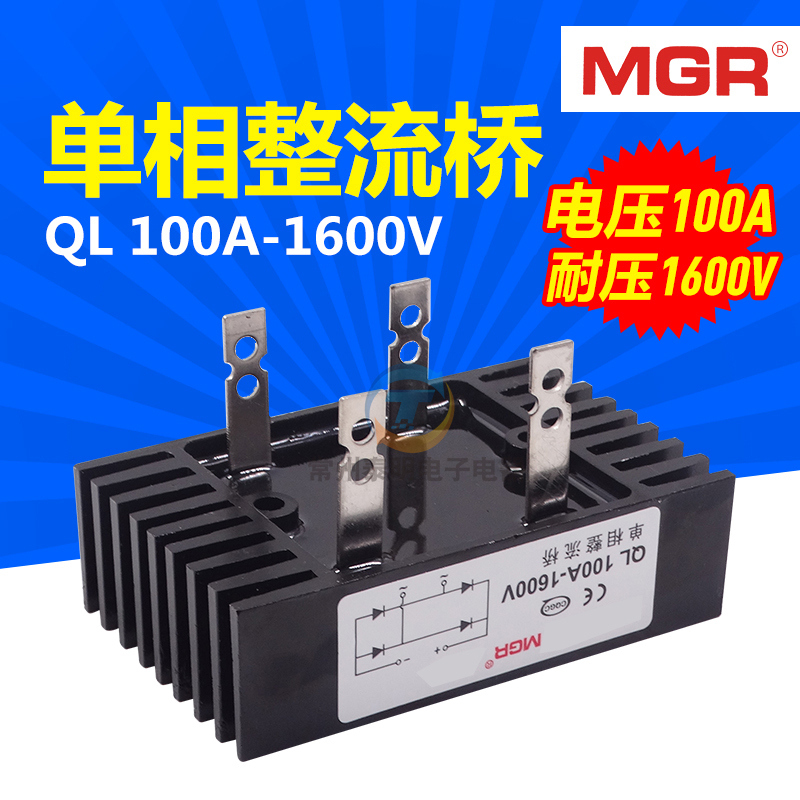 Meagher single-phase bridge rectifier bridge heap full bridge QL-100A 1600V foot current copper foot