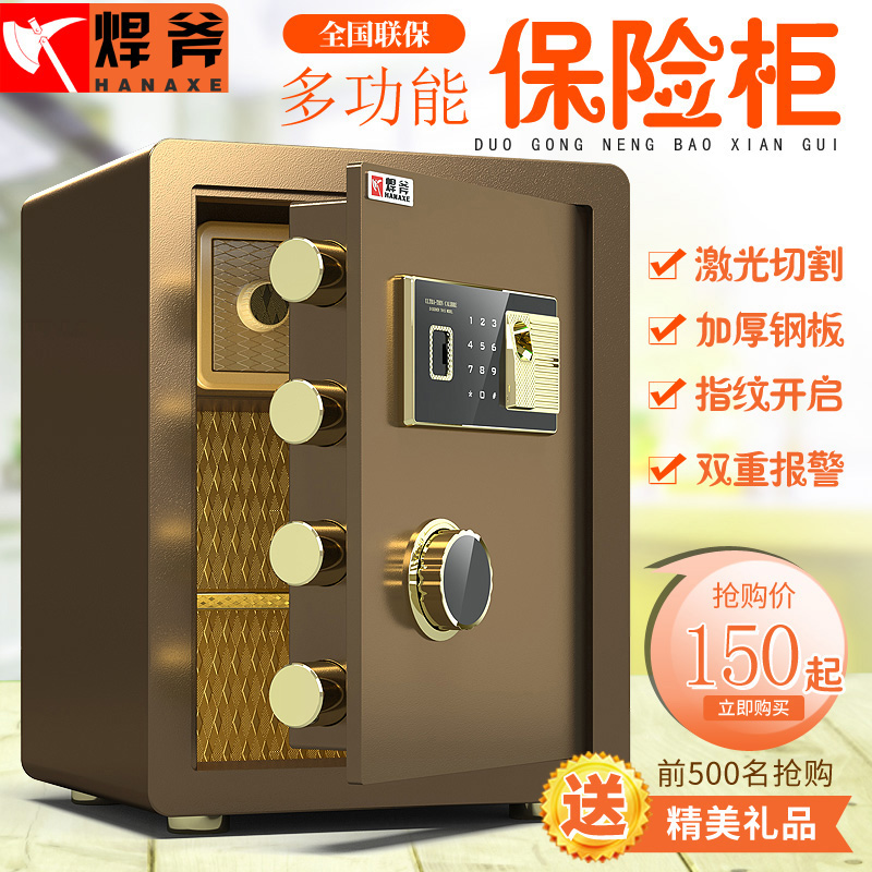 Welding axe safe electronic all-steel safe height 45cm home bedside safe into the wall office all-steel alarm