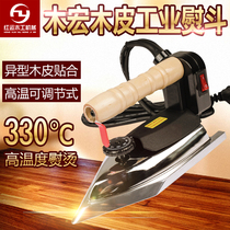 Wood macro high temperature industrial iron professional stick wood leather iron special type leather iron PVC wet wood leather electric iron