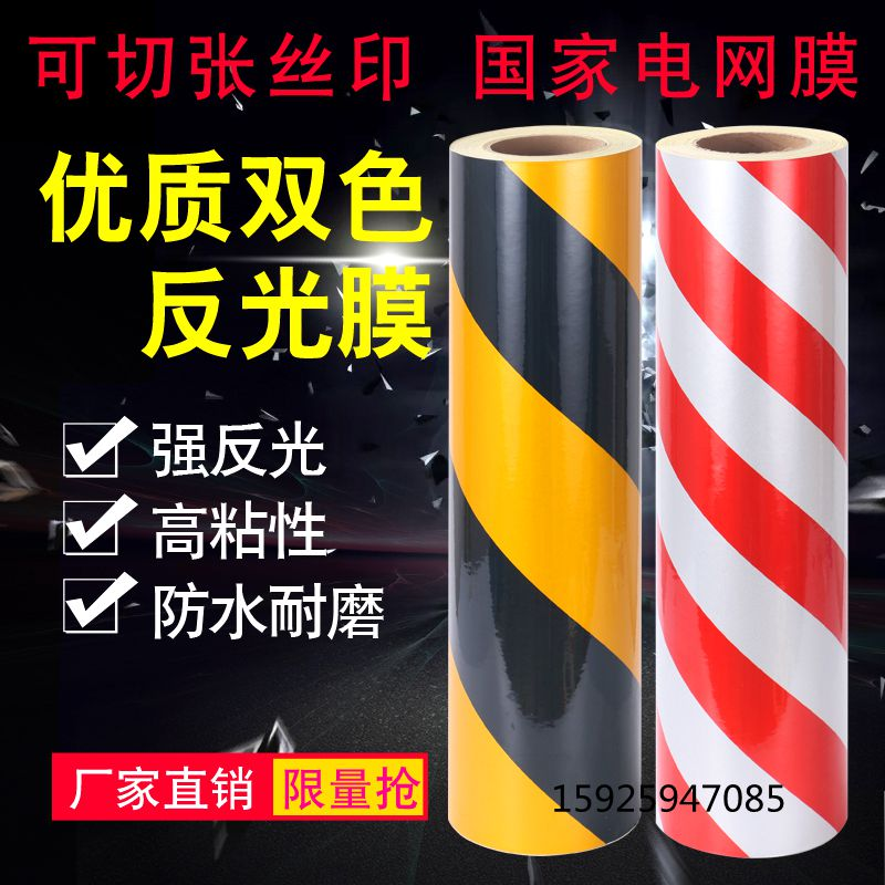 Traffic reflective film Anti-collision column wire 桿 red white yellow and black diagonal stripes warning power identification stickers